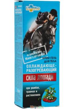 """Крем-гель """"Сила лошади"""" охлаждающе-разогревающий"""