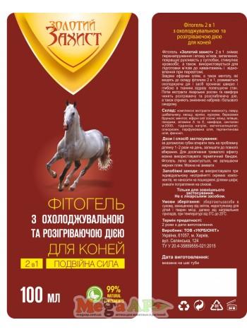 Фитогель 2в1 с охлаждающим и разогревающим действием для лошадей