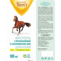 Фитогель 2в1 с противоотечным и обезболивающим действием для лошадей