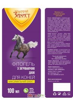 Фітогель з зігріваючою дією для коней