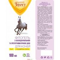 Фитогель 2в1 с охлаждающей и против травматической действием для лошадей