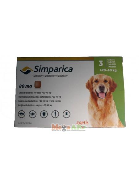 Симпарика (Simparica) 80 мг, жевательные таблетки для собак весом 20-40 кг