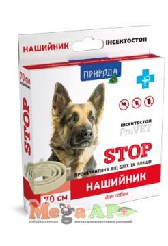 ИНСЕКТОСТОП ошейник «STOP» Инсектоакарцидные препараты 70см