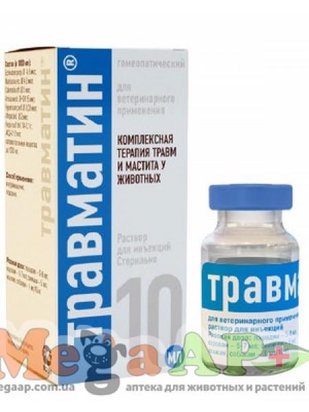 Helvet Travmatin - инъекционный раствор Хелвет Травматин 10мл