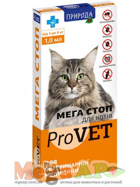 МЕГА СТОП (для кошек 4-8 кг) Комплексные препараты против экто- и эндопаразитов 1шт
