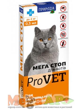 МЕГА СТОП (для кошек до 4 кг) Комплексные препараты против экто- и эндопаразитов 1шт