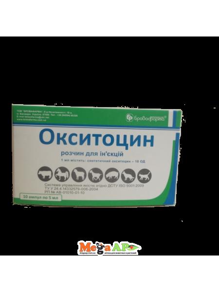 Окситоцин 5мл 1 шт
