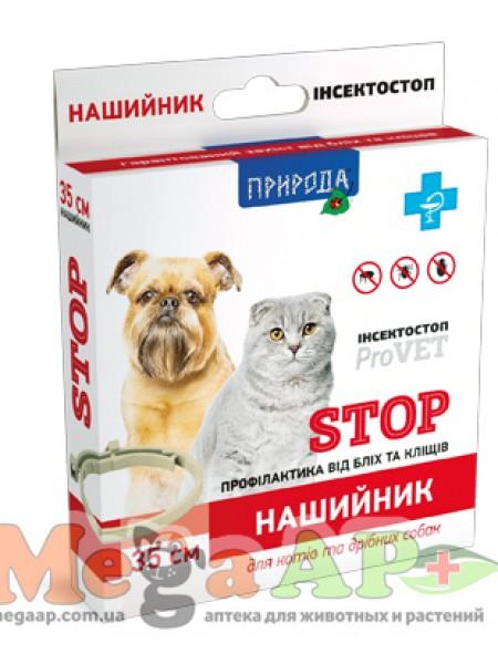 ИНСЕКТОСТОП ошейник «STOP» Инсектоакарцидные препараты 35см