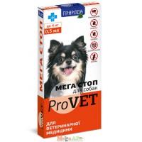 МЕГА СТОП (для собак до 4 кг) Комплексные препараты против экто- и эндопаразитов 1шт