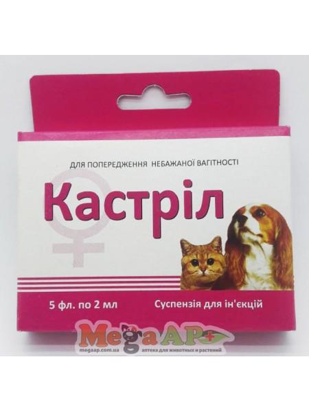 Кастрил — инъекционный контрацептив для кошек и собак 1фл
