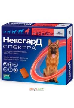 НексгарД Спектра (NexGard Spectra)  30-60кг таблетка от блох, клещей и внутренних паразитов для крупных собак 1табл.