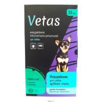 Ошейник Ветас (Vetas) от блох и клещей для собак 35 см