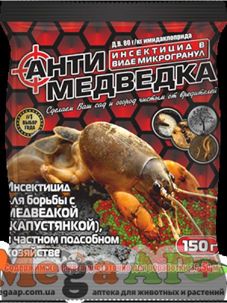 Антимедведка микрогранула 150 гр