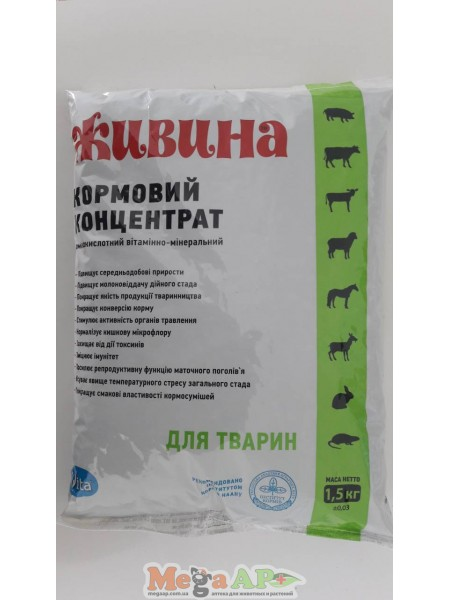Кормовой концентрат Живина АВМКК для животных 1,5 кг
