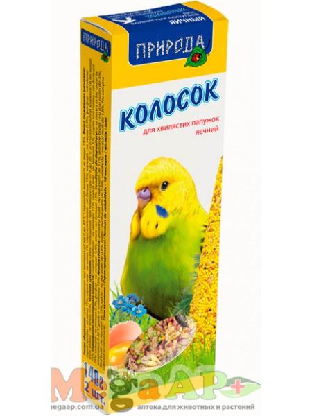 Колосок для попугаев Яичный 140г