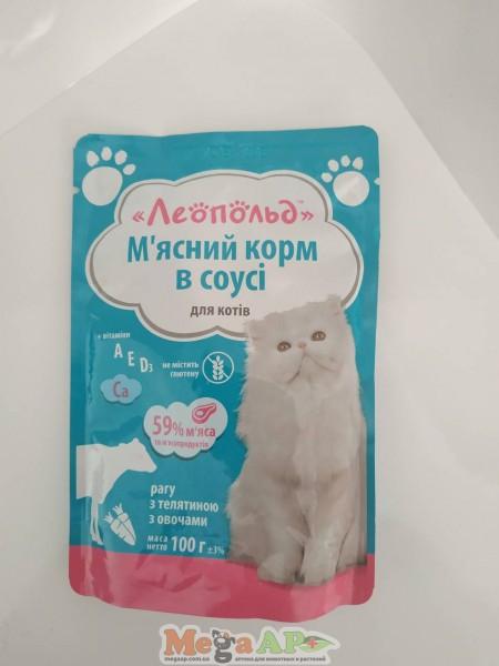 Влажный корм для кошек Леопольд Мясной корм Рагу с телятиной и овощами в соусе 100 г