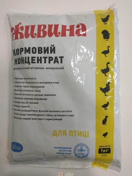 Живина для птицы, 1 кг, кормовой концентрат